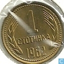 Bulgarie 1 stotinka 1962