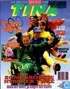 Bandes dessinées - Anke's beestenbende - 1992 nummer  30