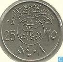 Saudi Arabia 25 halala 1987 (year 1408)