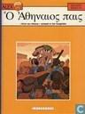 O Atheinaios pais - Kind van Athene vertaald in het Oudgrieks