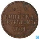 Russia 1 kopeck 1841 (CPM)