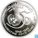 "Oman 1 rial 1995 ""United Nations 50th Anniversary"""